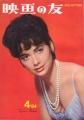 SUZANNE PLESHETTE Eiga No Tomo (4/64) JAPAN Magazine