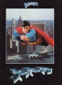 SUPERMAN THE MOVIE Original JAPAN Movie Progam CHRISTOPHER REEVE TERENCE STAMP