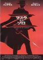 THE MASK OF ZORRO JAPAN Movie Program ANTONIO BANDERAS