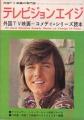 BOBBY SHERMAN Television Age (2/71) JAPAN Magazine