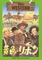 JOHN WAYNE Viva! Western JAPAN Book