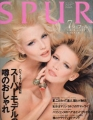 CLAUDIA SCHIFFER Spur (7/95) JAPAN Magazine