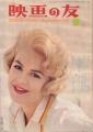 SANDRA DEE Eiga No Tomo (9/62) JAPAN Magazine