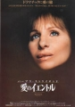 BARBRA STREISAND Yentl JAPAN Promo Movie Flyer