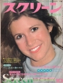 CARRIE FISHER Screen (10/78) JAPAN Magazine