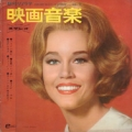 JANE FONDA Screen Music In Stereo (No.33) JAPAN 8
