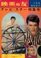 ROBERT FULLER Eiga No Tomo (11/61) Special Issue JAPAN Magazine