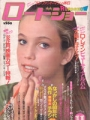 DIANE LANE Roadshow (11/81) JAPAN Magazine