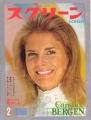 CANDICE BERGEN Screen (2/72) JAPAN Magazine