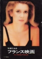 CATHERINE DENEUVE Le Cinema Francais JAPAN Picture Book