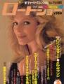 CHERYL LADD Roadshow (3/82) JAPAN Magazine