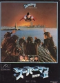 SUPERMAN II Original JAPAN Movie Progam! CHRISTOPHER REEVE TERENCE STAMP