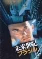 BRAZIL Original JAPAN Movie Program JONATHAN PRYCE ROBERT DENIRO