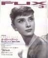 AUDREY HEPBURN Flix (3/93) JAPAN Magazine