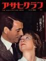 SHIRLEY MACLAINE Asahi Graph (The Asahi Picture News) (5/4/62) JAPAN Magazine