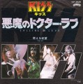 KISS Calling Dr.Love JAPAN 7