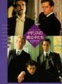 RUPERT EVELETT Young English Noblemen Deluxe Color Cine Album JAPAN Movie Photo Book