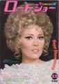 FAYE DUNAWAY Roadshow (12/72) JAPAN Magazine