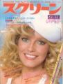 CHERYL LADD Screen (9/80) JAPAN Magazine