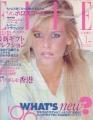 CLAUDIA SCHIFFER Elle (1/96) JAPAN Magazine