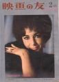 ELIZABETH TAYLOR Eiga No Tomo (2/63) JAPAN Magazine