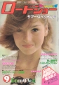 TATUM O'NEAL Roadshow (9/78) JAPAN Magazine