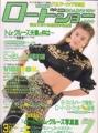 ALYSSA MILANO Roadshow (7/89) JAPAN Magazine