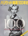 MARILYN MONROE Hollywood Movie 100 Year History JAPAN Picture Book