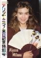 ALYSSA MILANO Alyssa Milano In Japan JAPAN Magazine Supplement