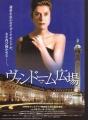 CATHERINE DENEUVE Place Vendome JAPAN Promo Movie Flyer