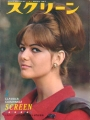 CLAUDIA CARDINALE Screen (3/67) JAPAN Magazine