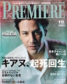 KEANU REEVES Premiere (10/99) JAPAN Magazine