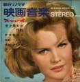 CARROLL BAKER Screen Music In Stereo (No.15) JAPAN 8