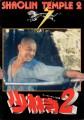 SHAOLIN TEMPLE 2 Original JAPAN Movie Program LEE LIAN JIE HUANG QIU YEN