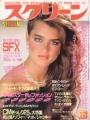 BROOKE SHIELDS Screen (12/84) JAPAN Magazine