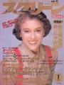 ALYSSA MILANO Screen (1/91) JAPAN Magazine