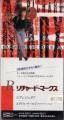 RICHARD MARX Angelia JAPAN CD3