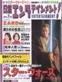 EWAN McGREGOR Nikkei Entertainment (7/99) JAPAN Magazine