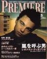 LEONARDO DiCAPRIO Premiere (5/00) JAPAN Magazine