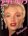 MARILYN MONROE Asahi Graph Special: Hollywood JAPAN Magazine
