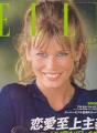 CLAUDIA SCHIFFER Elle (12/93) JAPAN Magazine
