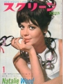 NATALIE WOOD Screen (1/69) JAPAN Magazine