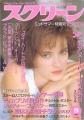WINONA RYDER Screen (9/95) JAPAN Magazine