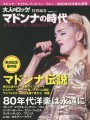 MADONNA Adult Rock! Special Edition JAPAN Picture Book