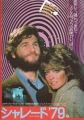 FARRAH FAWCETT Charade '79 (Somebody Killed Her Husband) JAPAN Promo Movie Flyer