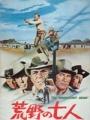 THE MAGNIFICENT SEVEN Original JAPAN Movie Program  STEVE MCQUEEN