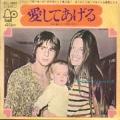 DAVY JONES I Really Love You JAPAN 7