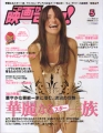 CAMERON DIAZ Kono Eiga Ga Sugoi (5/07) JAPAN Magazine