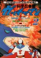 GATCHAMAN (BATTLE OF THE PLANETS) JAPAN Picture Book Part 2