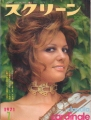 CLAUDIA CARDINALE Screen (7/71) JAPAN Magazine